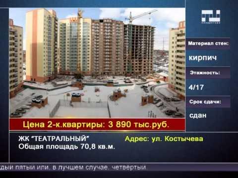 Обзор весеннего рынка недвижимости в Новосибирске