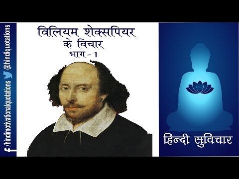 Hindi Motivational Quotes - हिन्दी सुविचार - William Shakespeare - विलियम शेक्सपीयर - Part 1 - भाग 1