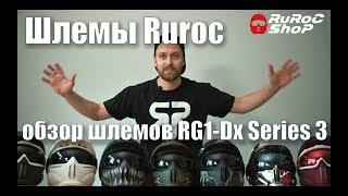 Шлем Ruroc RG1-Dx 2019 обзор от rurocshop.ru