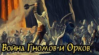 Войны Средиземья: Война Гномов и Орков
