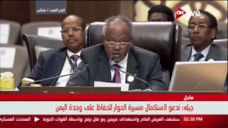 رئيس جيبوتى : يجب أن نتحد لتأهيل اقتصاد الدول العربية الأقل نموًا..فيديو