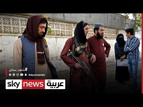 طالبان تعيد الفتيات لمقاعد الدراسة في ولاية بلخ
