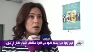 عرض أفلام مهرجان قرطاج في سجون تونسية