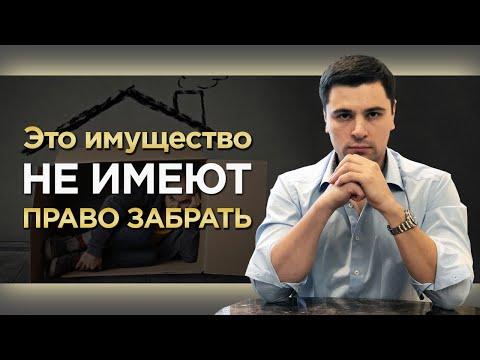 Арест имущества должника / Могут ли забрать квартиру за долги?