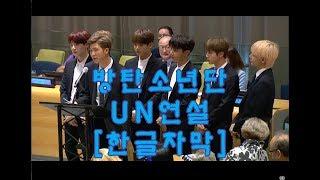 20180924 방탄소년단 UN연설 전문