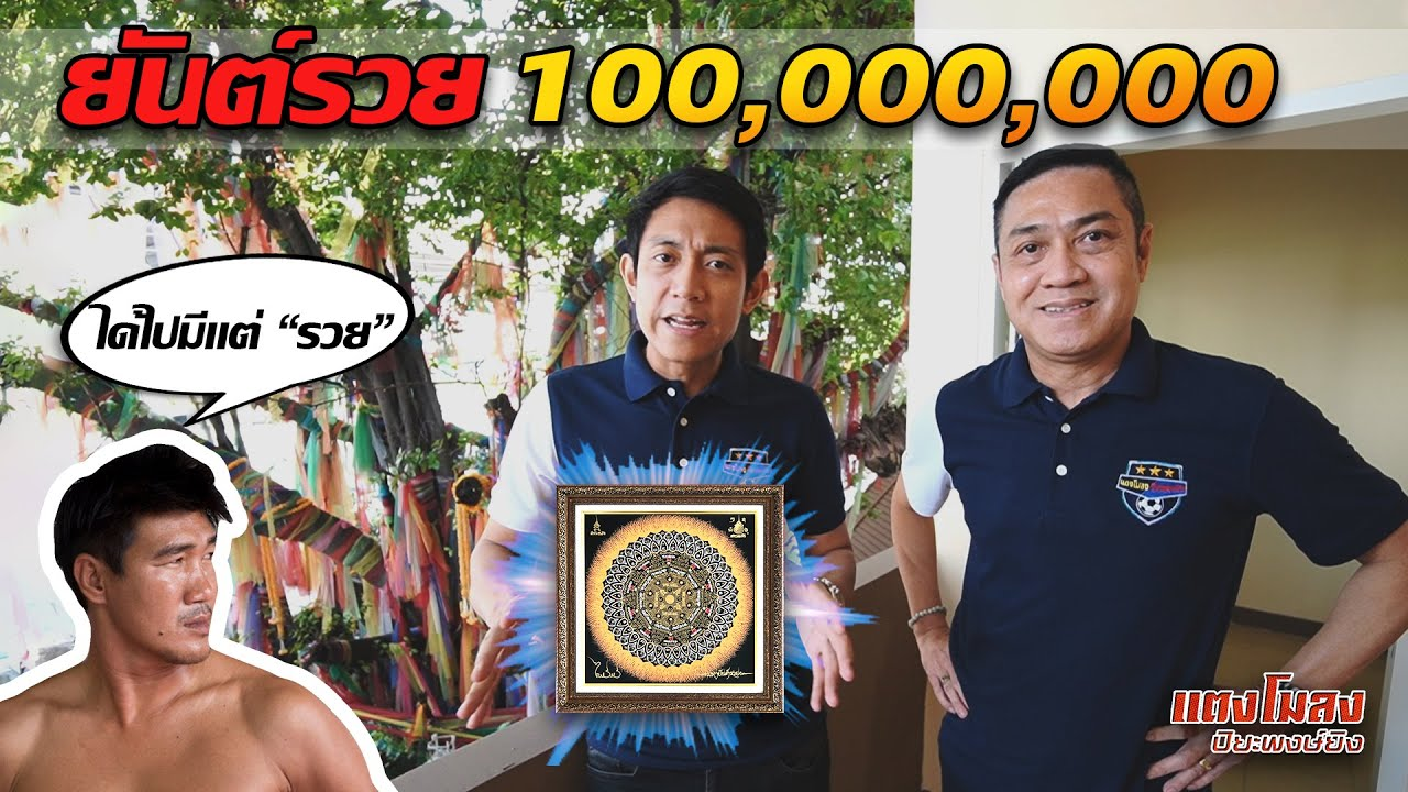มหายันต์!! 100 ล้านบาท ได้ไปมีแต่รวย ได้ไปมีแต่สำเร็จ!! - แตงโมลง ปิยะพงษ์ยิง