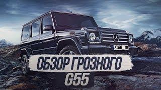 Обзор на Mercedes Benz G55