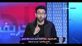 إبراهيم فايق يفتح النار على سيد عبد الحفيظ.. فيديو