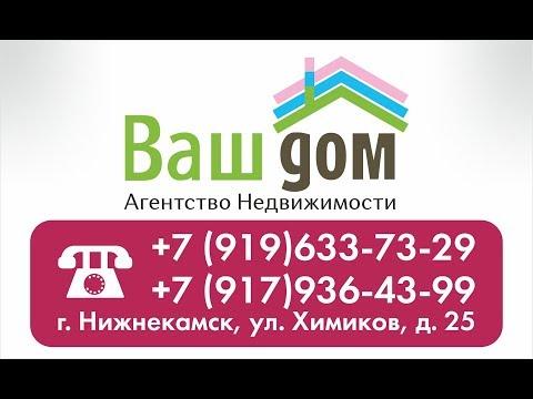2- комнатная квартира, г. Нижнекамск, ул  Строителей дом 7