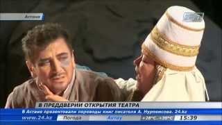 Сегодня вечером в столице будет открыт театр «Астана-Опера»(, 2013-06-21T10:00:30.000Z)