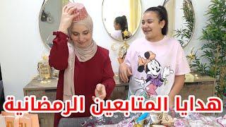 فتحت هدايا المتابعين بمناسبة شهر رمضان المبارك !! 🎁