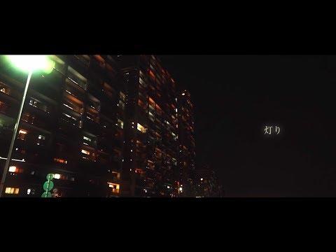 ストレイテナー×秦 基博「灯り」MUSIC VIDEO(Short ver.)