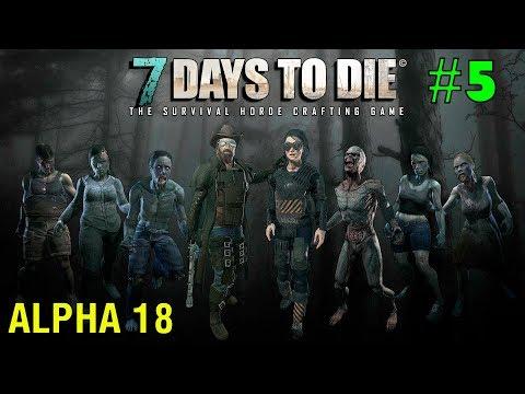 7 Days to Die Alpha 18 ► Встреча гостей ► # 5 (Стрим)