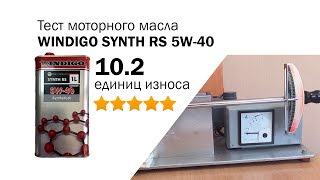 Маслотест #3. Тест масла WINDIGO SYNTH RS 5W-40