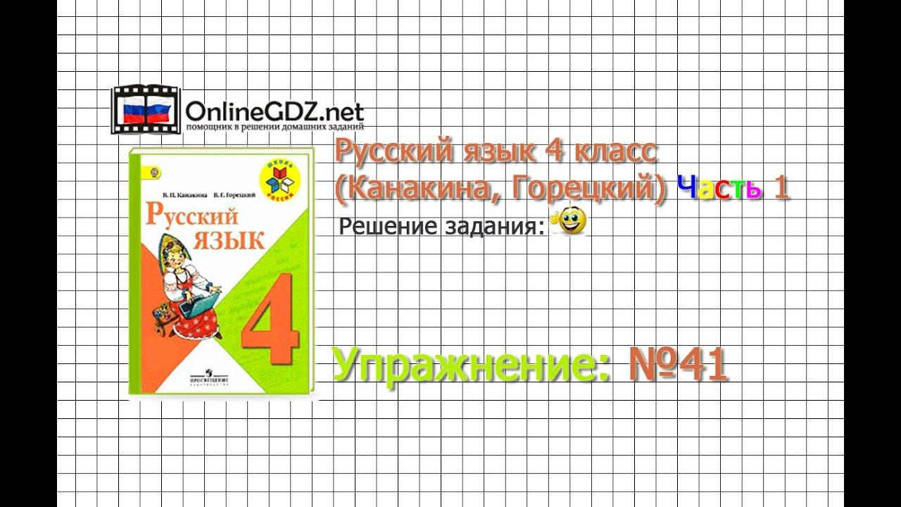 учебник по русскому языку 4 класса 1 часть канакина читать