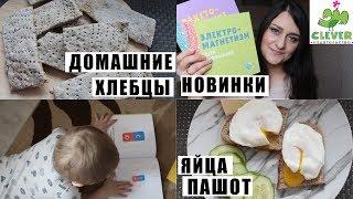 ГОТОВЛЮ ПП ХЛЕБЦЫ / НОВИНКИ ДЕТСКИХ КНИГ ИЗДАТЕЛЬСТВА CLEVER