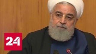 Смотреть видео Иран предъявил Евросоюзу ядерный ультиматум - Россия 24 онлайн