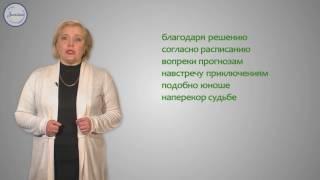Русский язык 10 класс. Правописание предлогов