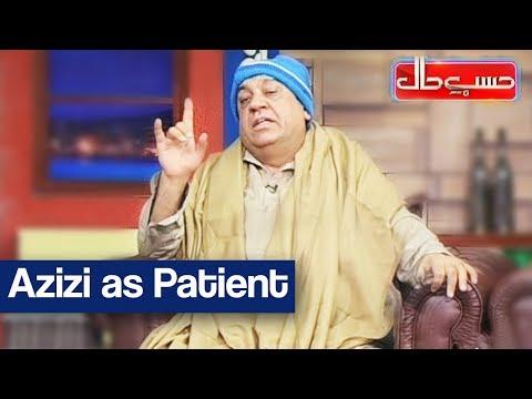 Hasb e Haal - 21 September 2017 - Azizi as Patient - حسب حال - Dunya News