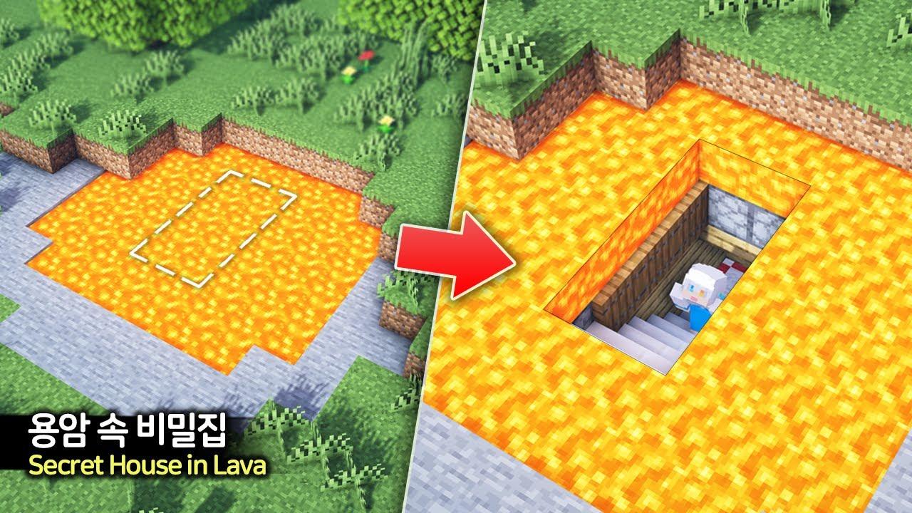 ⛏️ 마인크래프트 레드스톤 강좌 :: 🔥 용암 속 비밀의 집 만들기 🤫 [Minecraft Secret Lava House Build Tutorial]