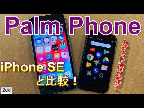 Palm Phone 発売日開封レビュー!手の平サイズのスマートフォンをiPhoneSE & JellyProと比較!