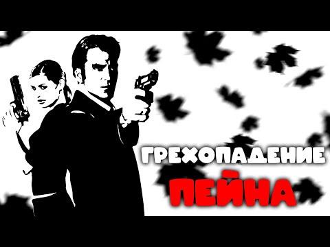 Max Payne 2. Этюд в нуарных тонах [ Лихие нулевые ]