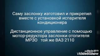 Заслонка рециркуляции ВАЗ 2110 своими руками