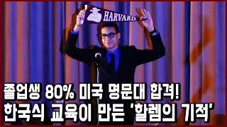 청소년 범죄율 1위, 뉴욕 할렘가에서 시작된 한국식 교육의 기적 (2017)