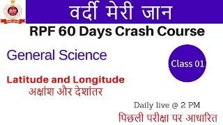 Class 01 || # RPF | वर्दी मेरी जान | Geography | by Sonam ma'am | Latitude and Longitude