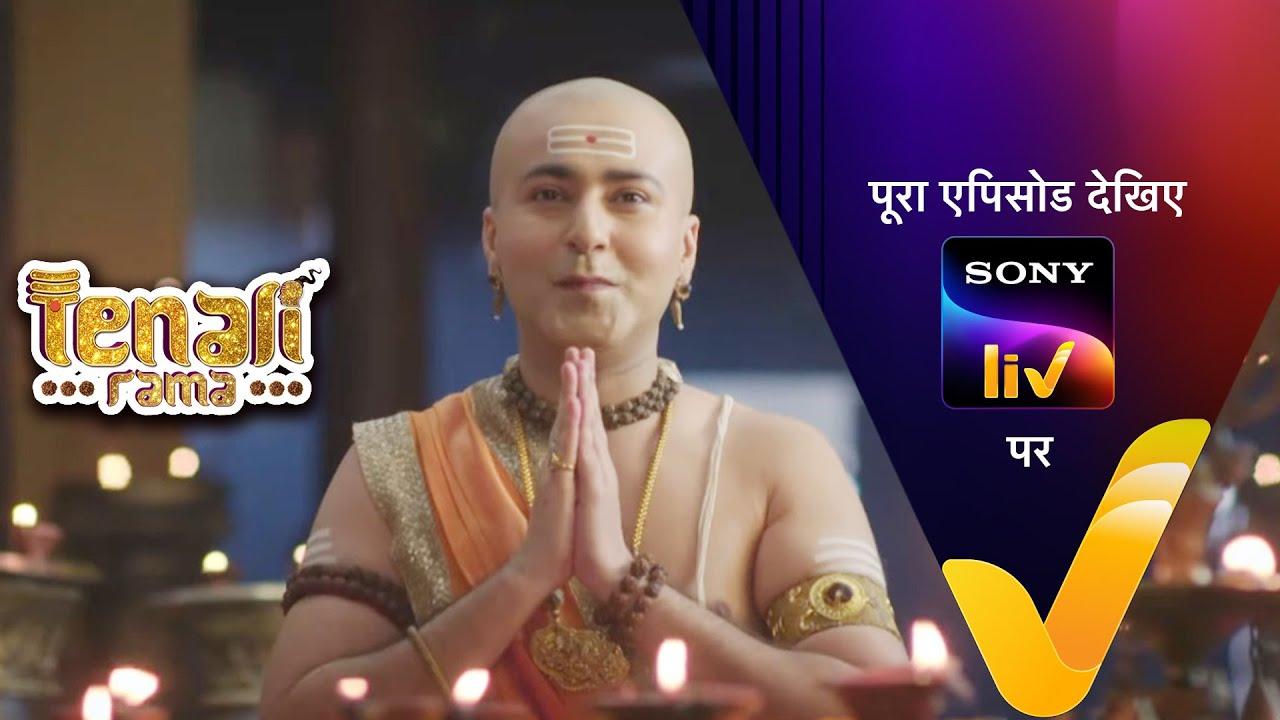 Tenali Rama - तेनाली रामा - Ep 732  - 5th August 2020