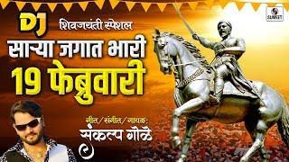 DJ Sarya Jagat Lai Bhari 19 Februaury Shivaji Maharaj Geet Sumeet Music