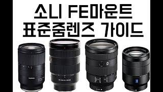 [lens] 소니 FE마운트 표준줌렌즈 가이드