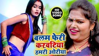 बलम फेरी करवटिया हमरा ओरीया #Pushpa Rana का सबसे धाकड़ वीडियो सांग 2019 Bhojpuri New Song 2019