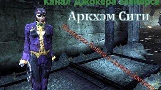 Аркхэм Сити - Женщина Кошка в одежде Джокера