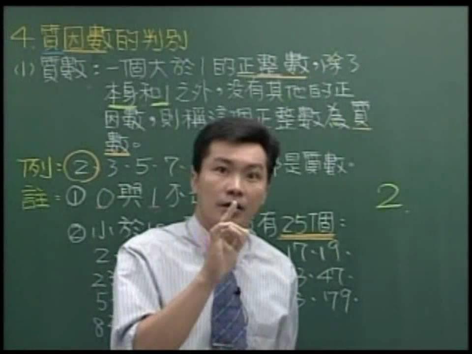 張弘毅國中數學教學DVD-因數與倍數-第5段 - YouTube