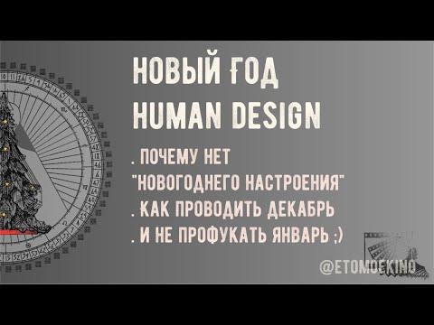 Дизайн Человека: как встречать Новый Год. См.на карту Human Design