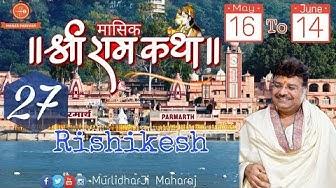 Maasik Shri RamKatha     Day 27     Parmarth Niketan, Rishikesh    11 June 2019    Murlidhar Ji