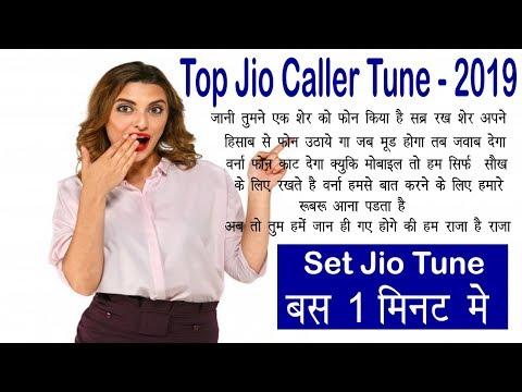 Jaani Tumne Ek Sher Ko Phone Kiya Hai Rajkumar Dialogue How To Set Dialogue As Caller Tune In Jio