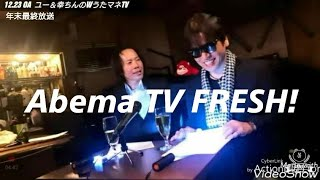 昨年12月23日(日)に放送された年末最後の第8回Abema TV FRESH!「ユー&...