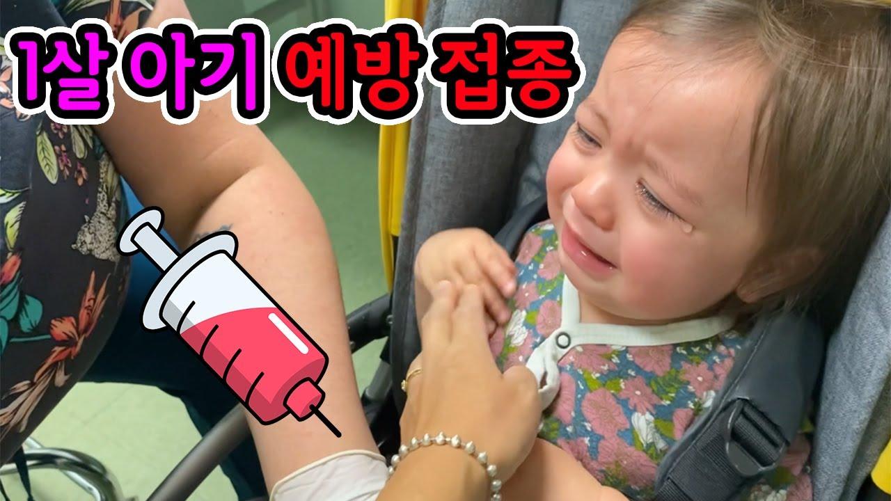 미국 소아과 홍역,수두 예방접종 맞기. 너도 울고 엄마도 울고
