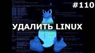 КАК УДАЛИТЬ УБУНТУ ЛИНУКС и оставить Windows? Ubuntu linux