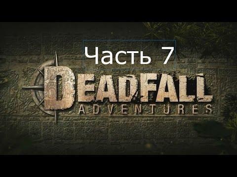 Deadfall Adventures Прохождение на русском Часть 1 Пески Саккара и Пирамида