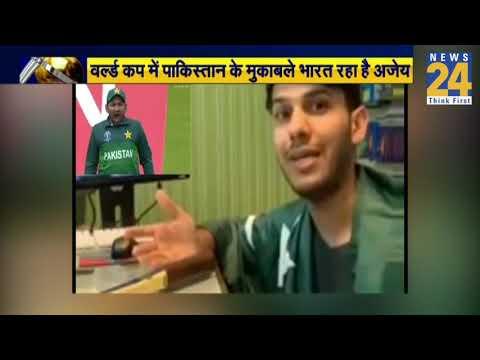 World Cup में भारत से मिली करारी हार से गम में डूबे पाकिस्तानी फैन्स