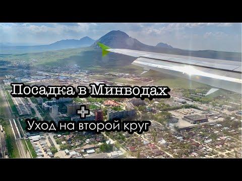 Уход на второй круг при посадке в Минводах | Airbus A320