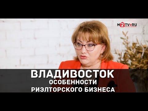 Как создать успешное агентство недвижимости. Риэлторский бизнес (франшиза Этажи, Владивосток) [16+]
