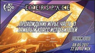EVERSPACE игра от Rockfish Games. СТРИМ! Изучаем колониальный боевой корабль с JetPOD90, часть №2.