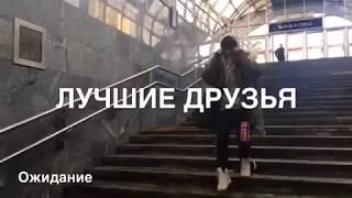 Лучшие друзья - ожидание/реальность (Москва, 2018)