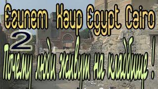 2 Каир Египет Город мёртвых Почему люди живут на кладбище Cairo Egypt Why people live in a cemetery
