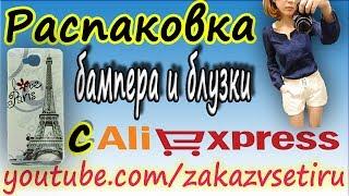 Блузка из бамбукового волокна и чехол бампер с рисунком эйфелевой башни для fly 446 с aliexpress