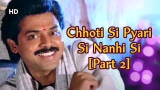 Chhoti Si Pyari Si Nanhi Si | Lorie Song | Anari (1993) | Rakhee | Venkatesh